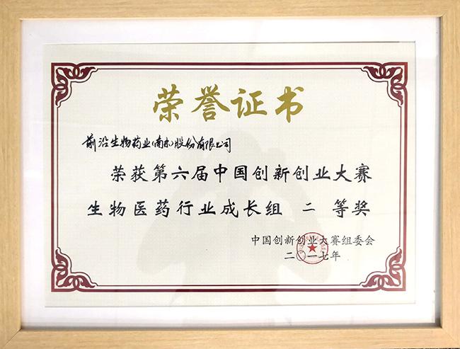 第六届中国创新创业大赛生物医药成长组二等奖.JPG